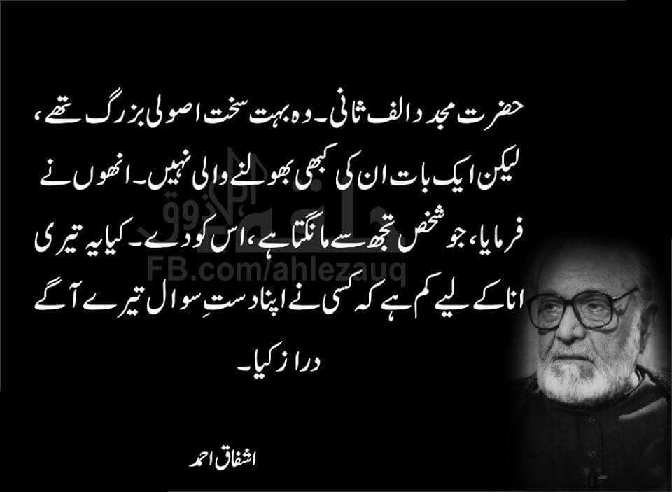 Urdu words by Shabana on Waqt ke Awraaق | Bano qudsia ...