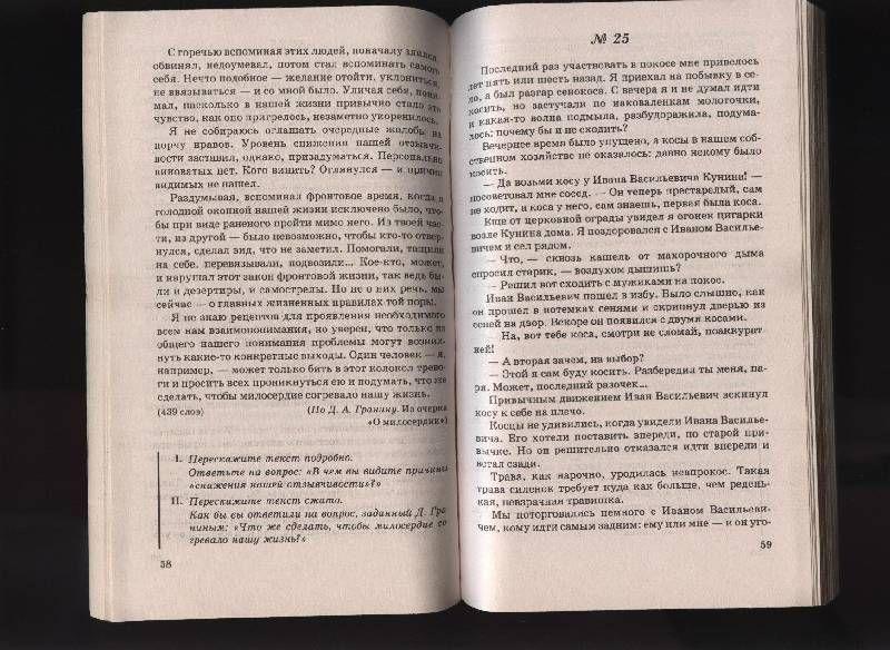 Гдз сборник текстов для проведения письменного экзамена по русскому языку