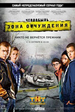 Чернобыль: Зона отчуждения 1 сезон (2014) | Chernobyl ...