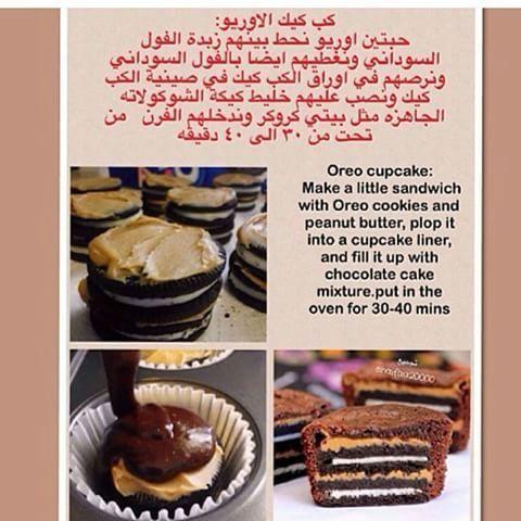 كب كيك الاوريو Oreo Cookies Oreo Cake Mixture