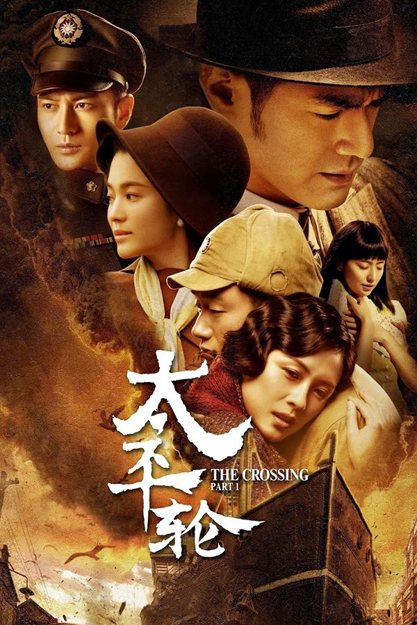The Crossing Foreign movies, Historical movies, Film