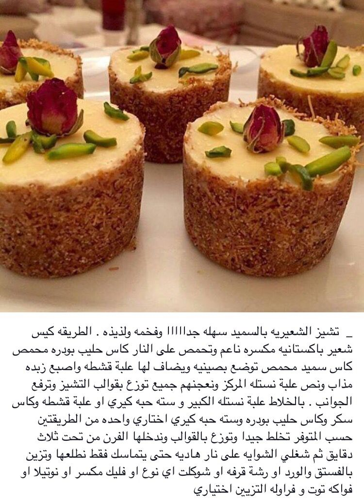 تشيز الشعيرية بالسميد Yummy Food Dessert Arabic Sweets Recipes Arabic Food