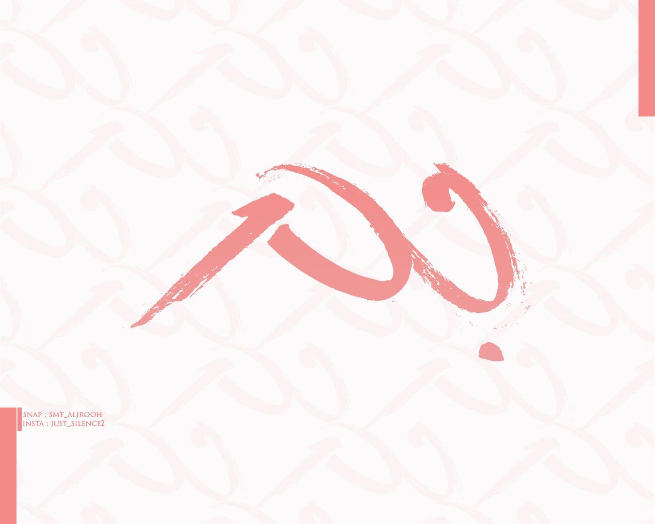 مخطوطة ب إسم بدر Letters Script Symbols