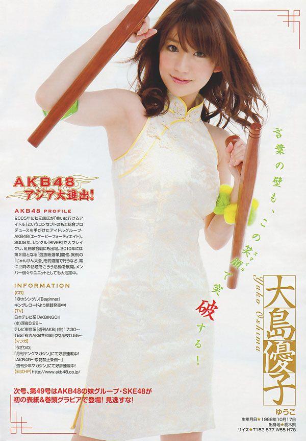 akb48 おしゃれまとめの人気アイデア pinterest anthony rincon 大島優子 美人 顔 女性モデル