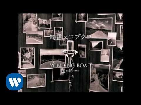 コブクロ - WINDING ROAD(絢香×コブクロ - YouTube