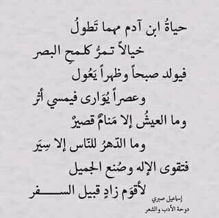 Pin By L L E On عربي Pretty Words Quotations Words Of Wisdom