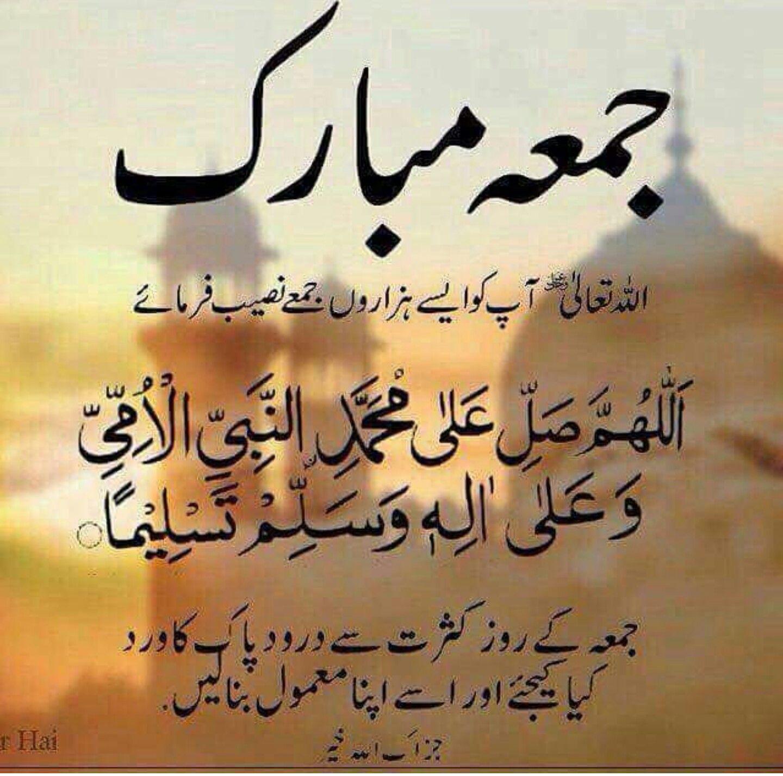 Darood Sharif Benefits According to Hadith [English and