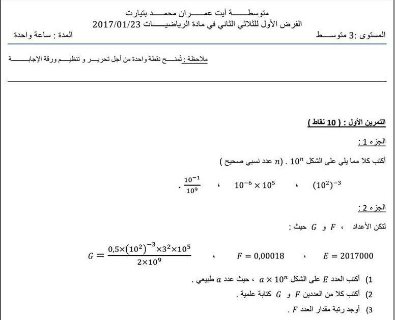 فروض واختبارات السنة الثالثة متوسط الجيل الثاني مادة الرياضيات الفصل الثاني Test Exam Math Joy Oil