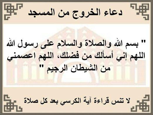 دعاء الخروج من المسجد Islamic Quotes Quran Quotes Quran