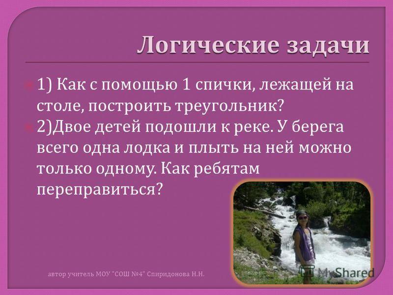 Спиши.ру икт 7 класс