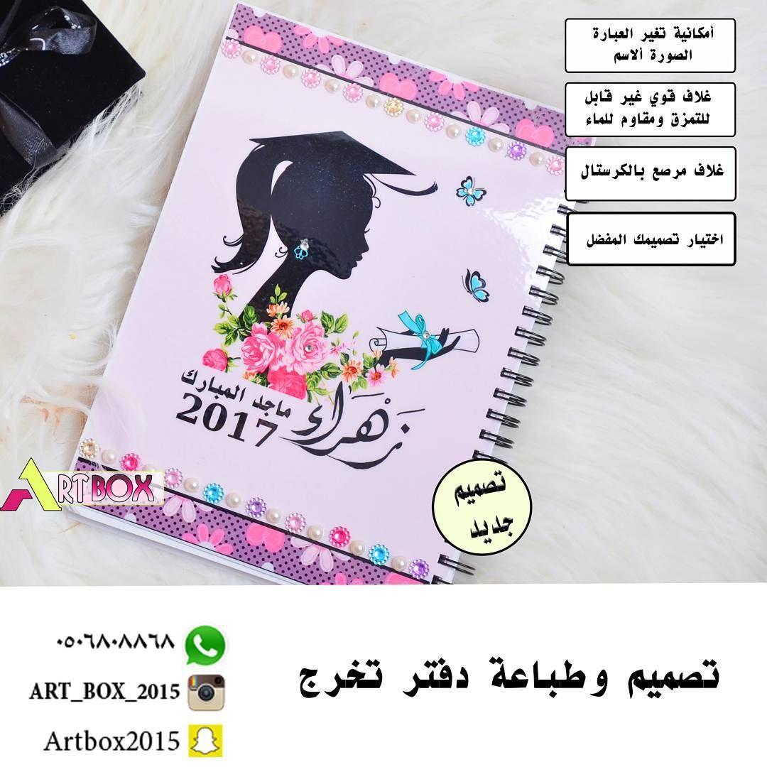 21 Likes 1 Comments Art Box Art Box 2015 On Instagram تصميم وطباعة دفتر مدرسي تخرج طباعة حرارية جديد كارتون Art Box Art Coloring Books Art