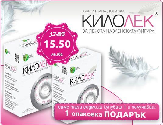 svejo.net | Килолек – за лекота на женската фигура, аптеки Оптима