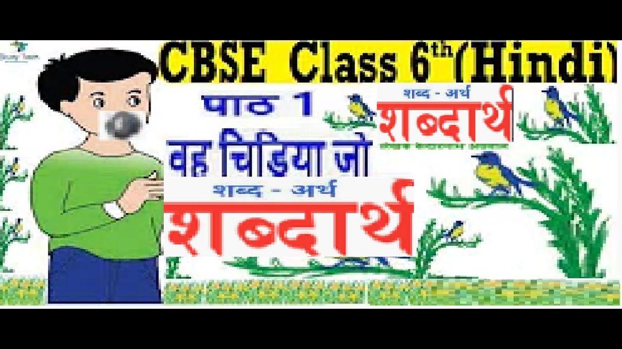 Hindi Class 6th NCERT Class 6th Hindi Chapter 1 वह