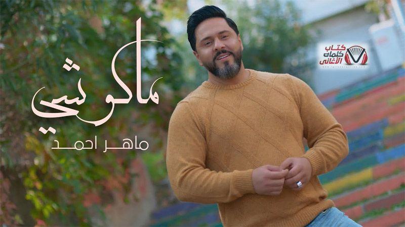 كلمات اغنية ماكو شي ماهر احمد Long Sleeve Tshirt Men Mens Tshirts Mens Tops