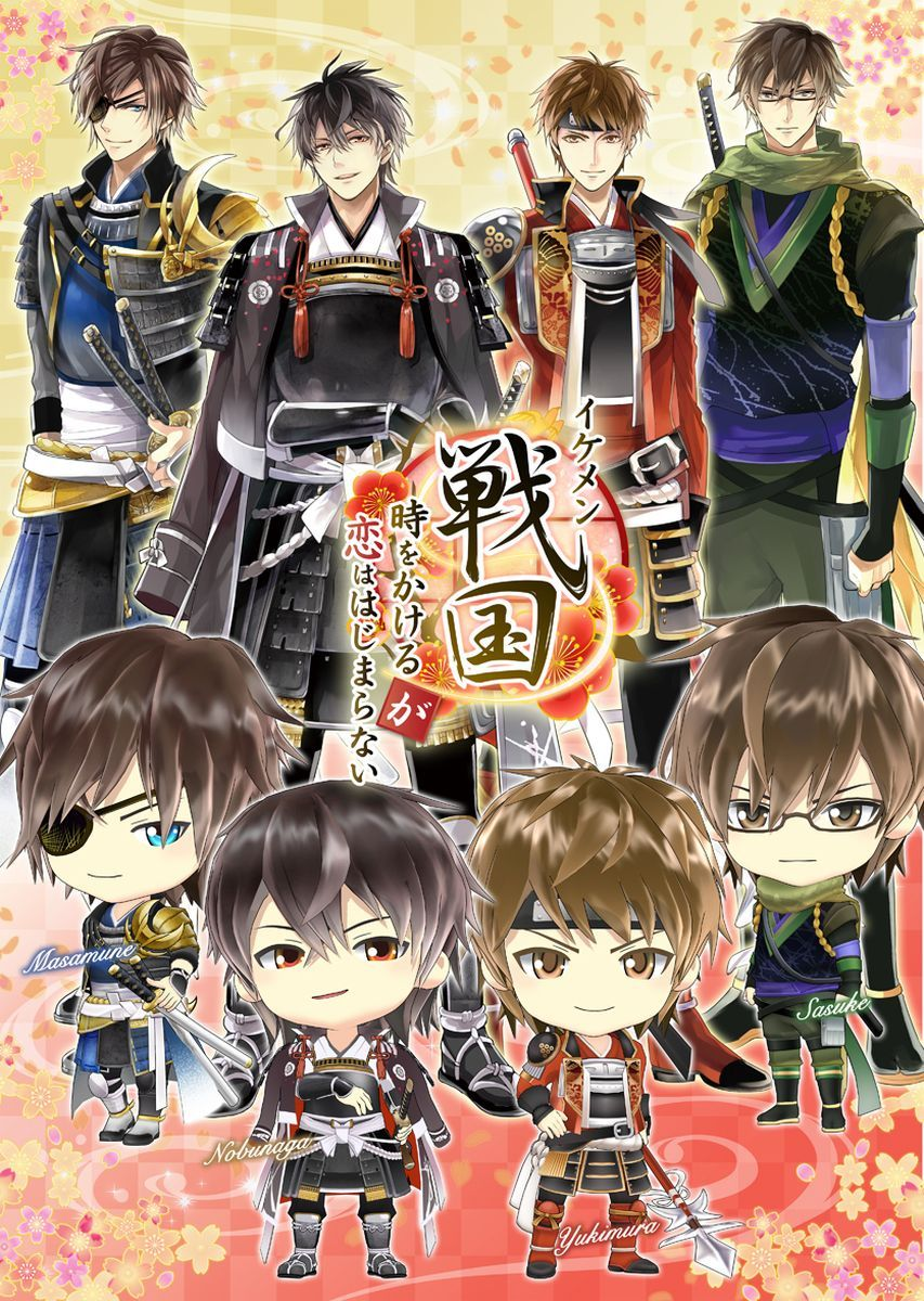 Ikemen Sengoku Toki wo Kaker Short Anime Adaptation