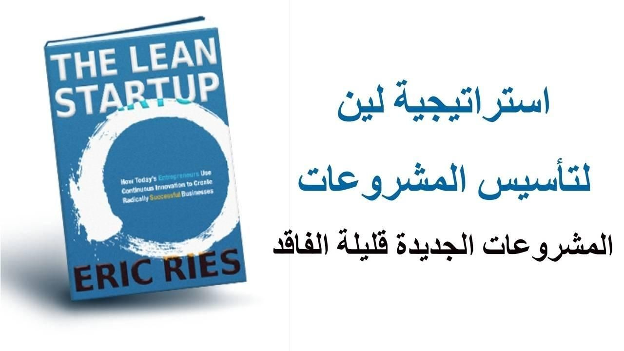 مدونة الملخص Book Challenge Lean Startup Book Cover