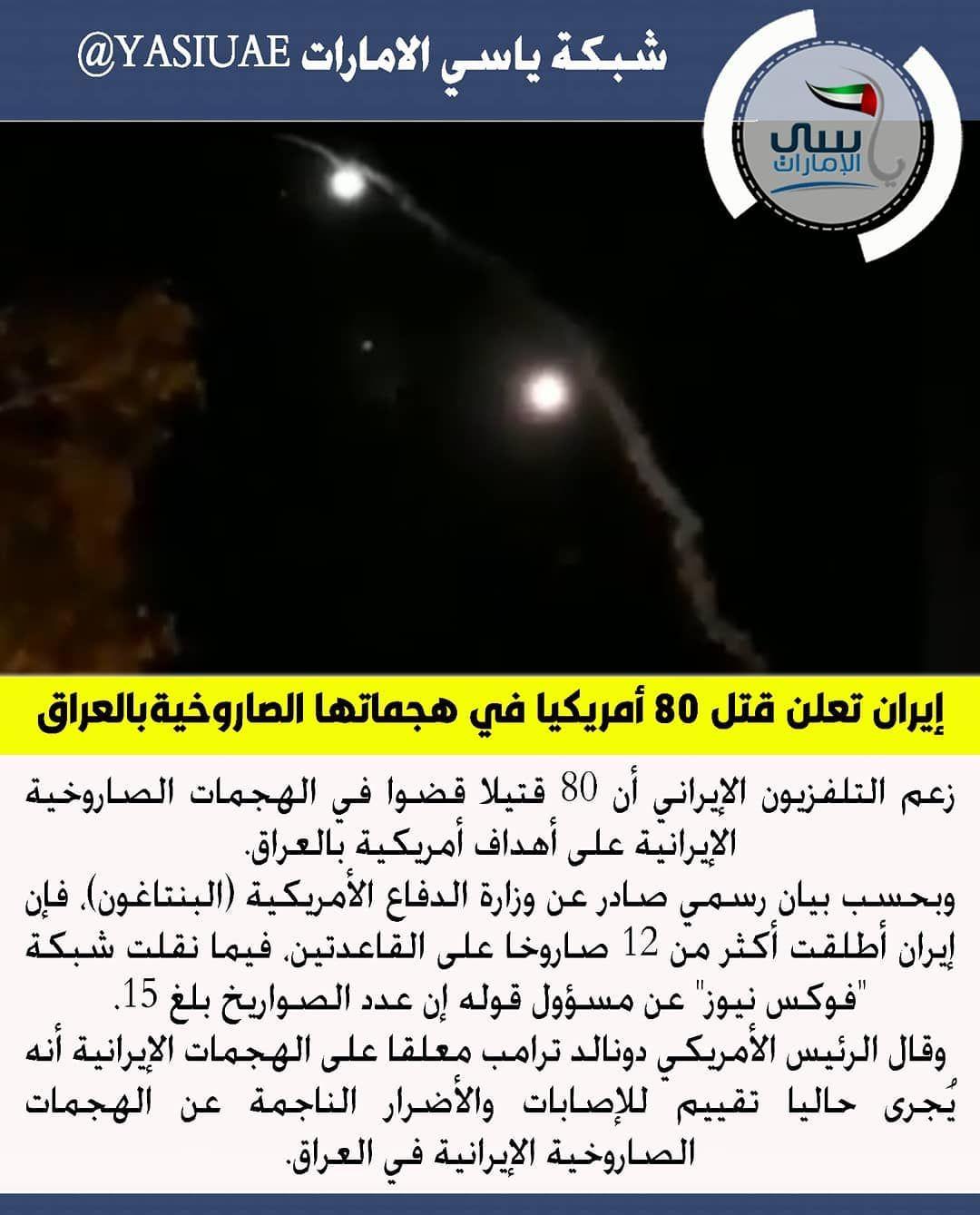 إيران تعلن قتل 80 أمريكيا في هجماتها الصاروخية على أهداف أمريكية بالعراق امريكا أمريكا العراق ايران قاسم سليماني ياسي Jig Pandora Screenshot Liles