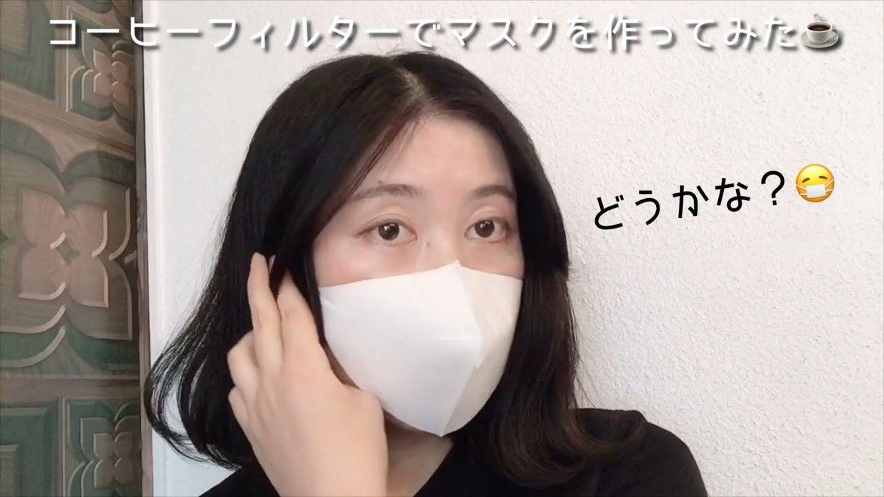 コーヒー フィルター 型紙 マスク