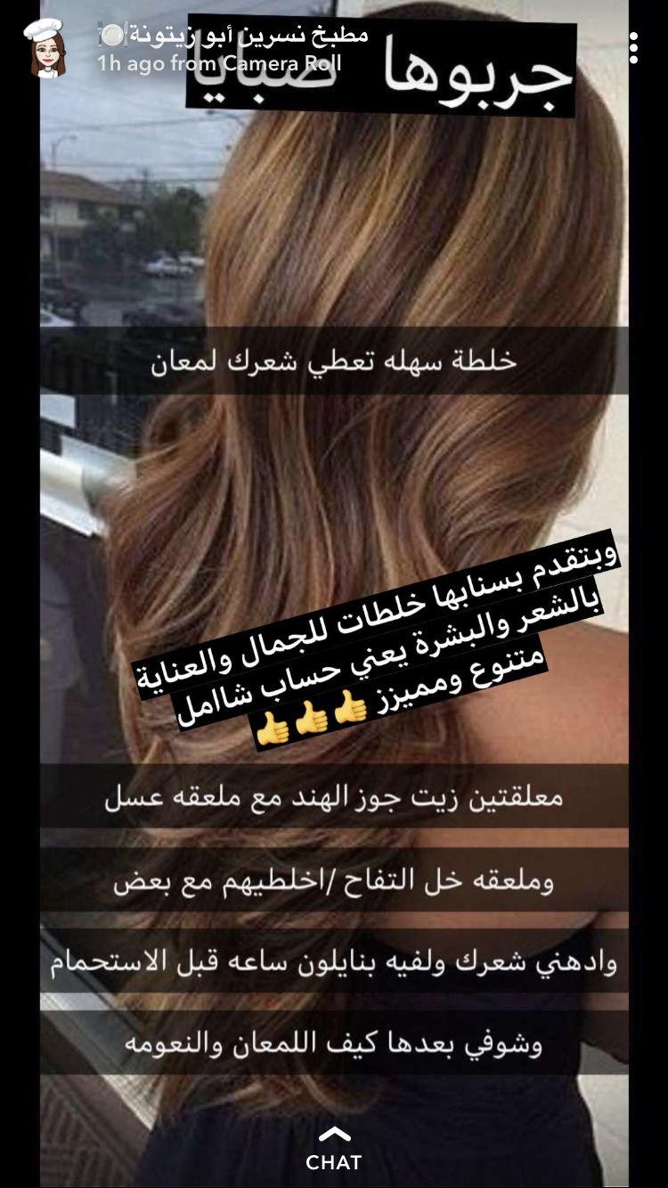 خلطة تعطي شعرك لمعان Hair Care Oils Hair Care Recipes Beauty Recipes Hair