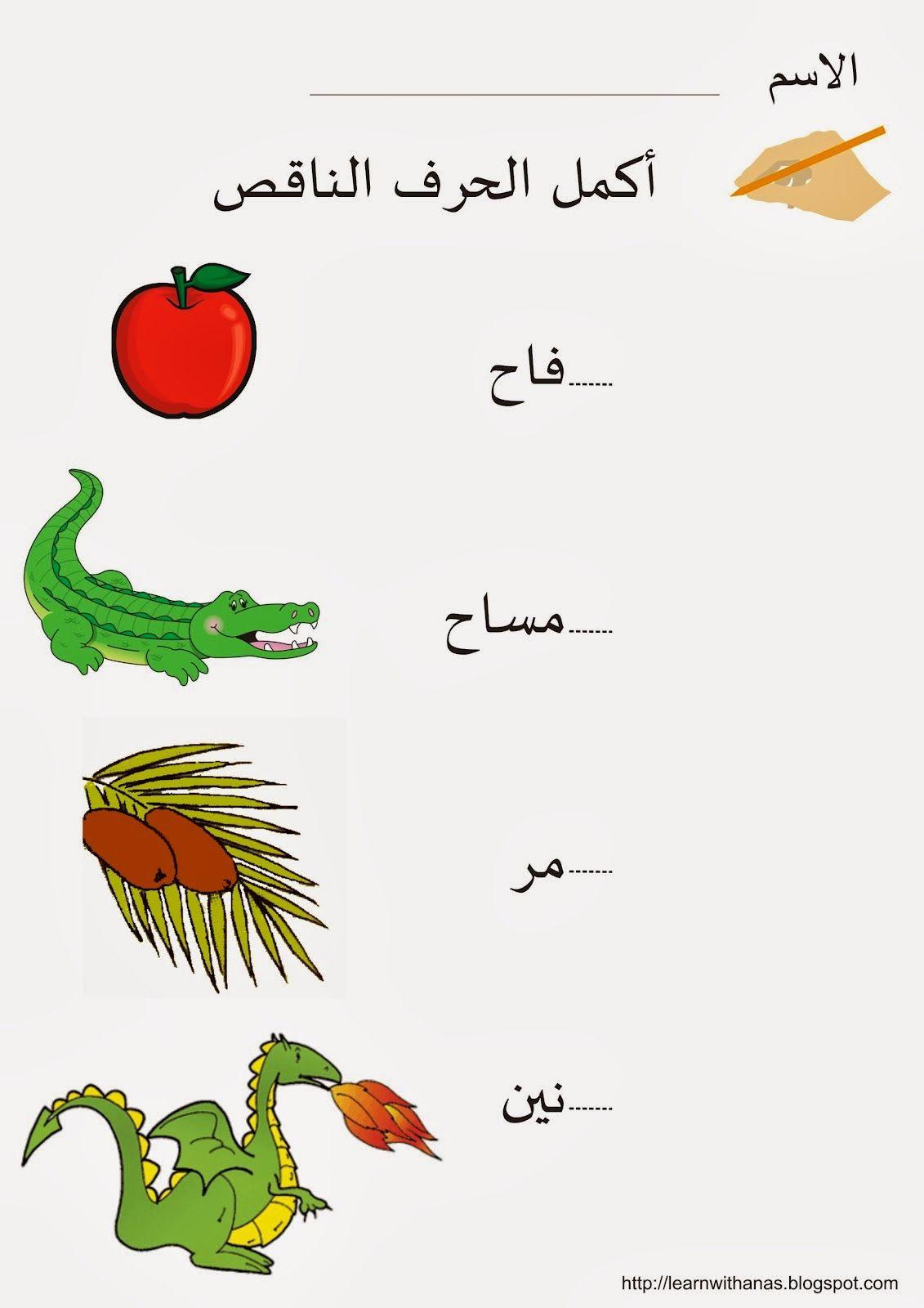 روضة العلم للاطفال كتابة حرف ت Learning Arabic Arabic Alphabet Chart Arabic Alphabet Letters