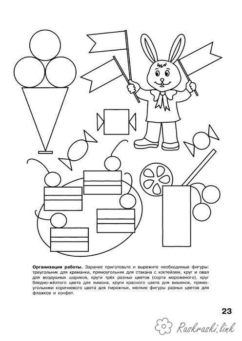 Раскраски Раскрась геометрические фигуры заяц праздник ...