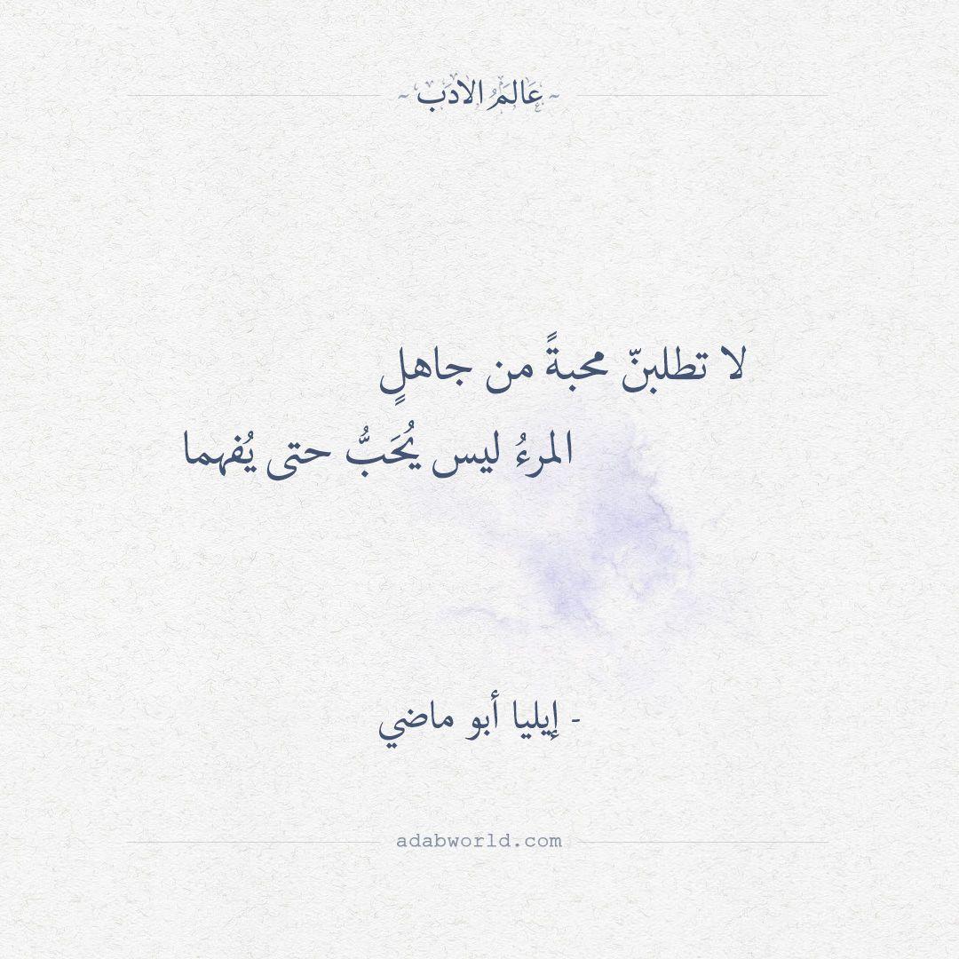 لا تطلبن محبة من جاهل إيليا أبو ماضي عالم الأدب Pretty Quotes Words Quotes Wisdom Quotes Life
