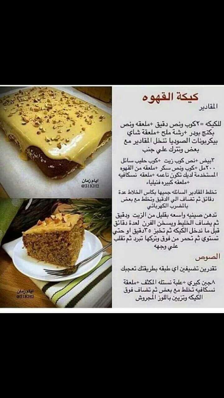 كيكة القهوة Cooking Recipes Desserts Sweets Recipes Arabic Food