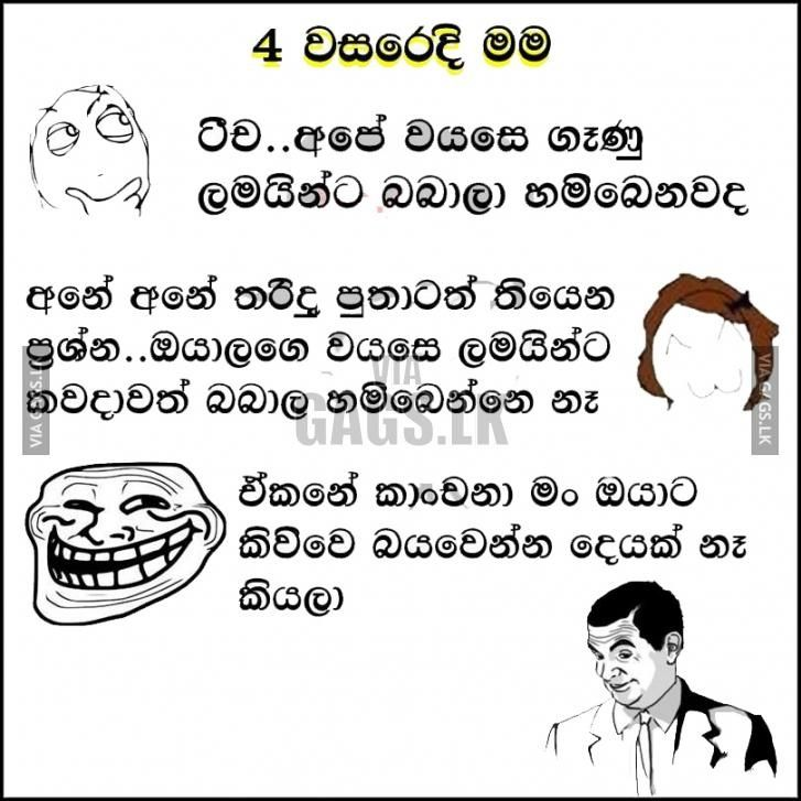 Ahawaleka.com » Sri Lankan Best Jokes, Humor, Funny