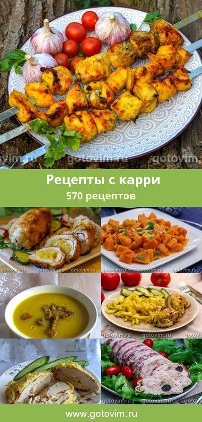Рецепты с карри, 568 рецептов, фото-рецепты (с ...