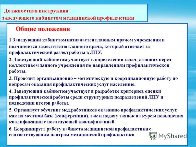 Должностная инструкция медицинской сестры кабинета профилактики