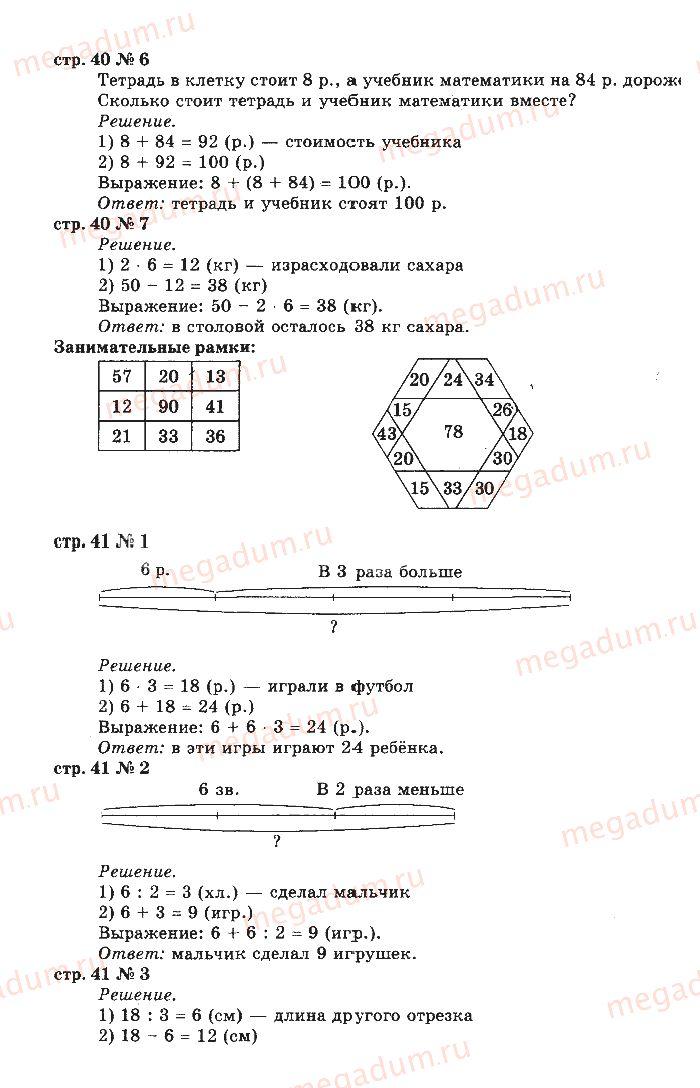 Ответы на странице 26 - Математика 3 класс Моро