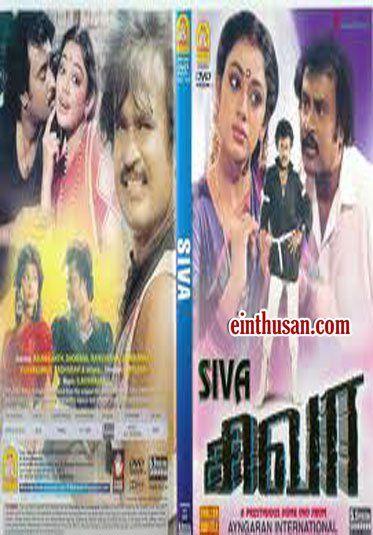 Siva Tamil Movie Online Rajinikanth And Raghuvaran Directed By Ammerjan Music By Illayaraja 1989 A Tamil Movies Online