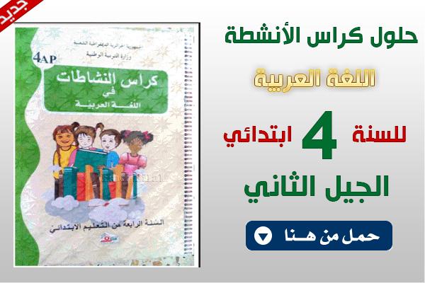 حلول تمارين كراس النشاطات اللغوية للسنة الرابعة ابتدائي الجيل الثاني Education Books Arabe