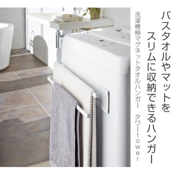 洗濯機横マグネットタオルハンガー2段タワーtower タオル掛け おしゃれ タオルハンガー 洗面所