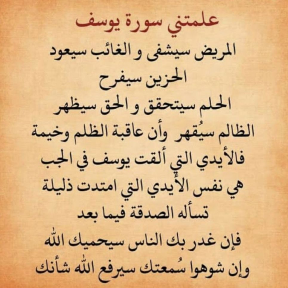 Pin By 𝓕𝓞𝓕𝓐 On ادعية و اذكار Calligraphy Arabic Calligraphy