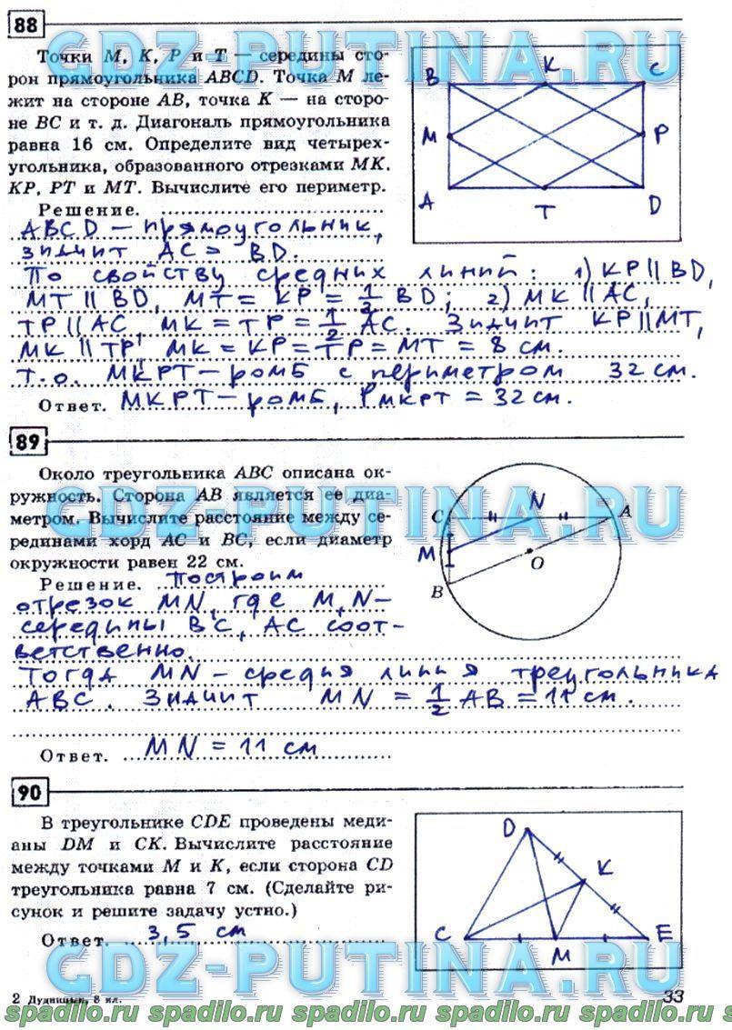 Ответы математике 2 класса юдина захарова периметр