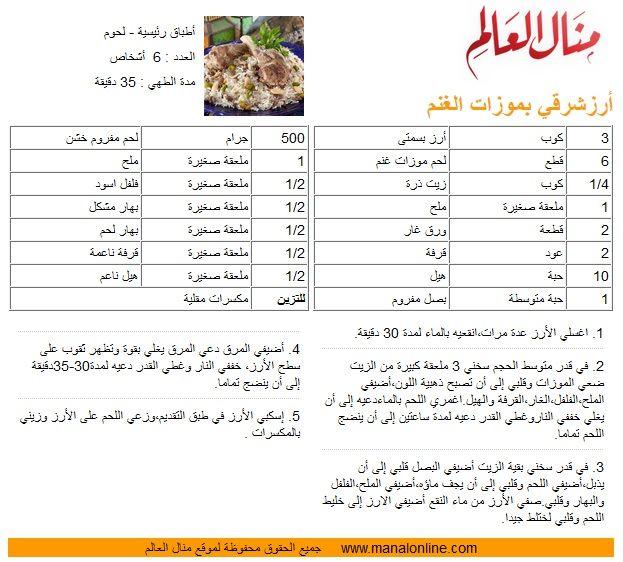 أرزشرقي بموزات الغنم Cooking Videos Arabic Food Food
