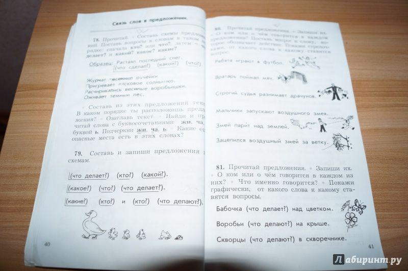 Дидактический материал решебник 4 класс русский язык.