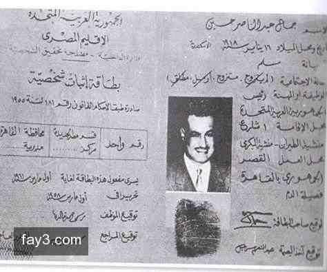 البطاقة الشخصية للزعيم جمال عبدالناصر Egyptian History Egypt History Life In Egypt