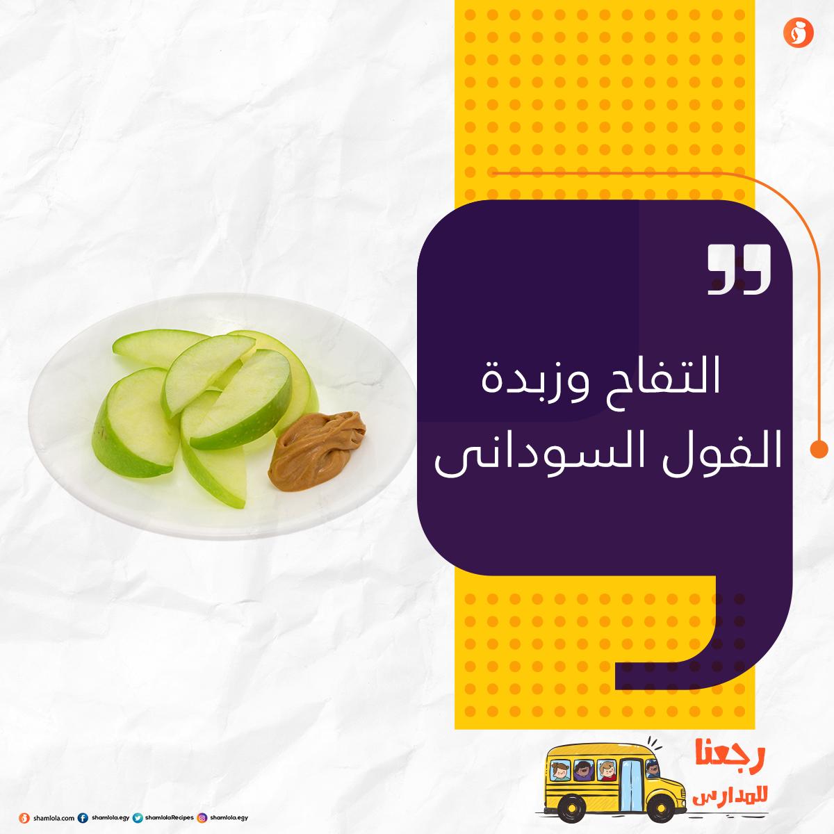 التفاح وزبدة الفول السودانى وجبة خفيفة وصحية لأن التفاح بيوفر الألياف والكربوهيدرات المهمة لخلق للطاقة أما زبدة الفول السودانى بالدهون غير المشبعة الصحية