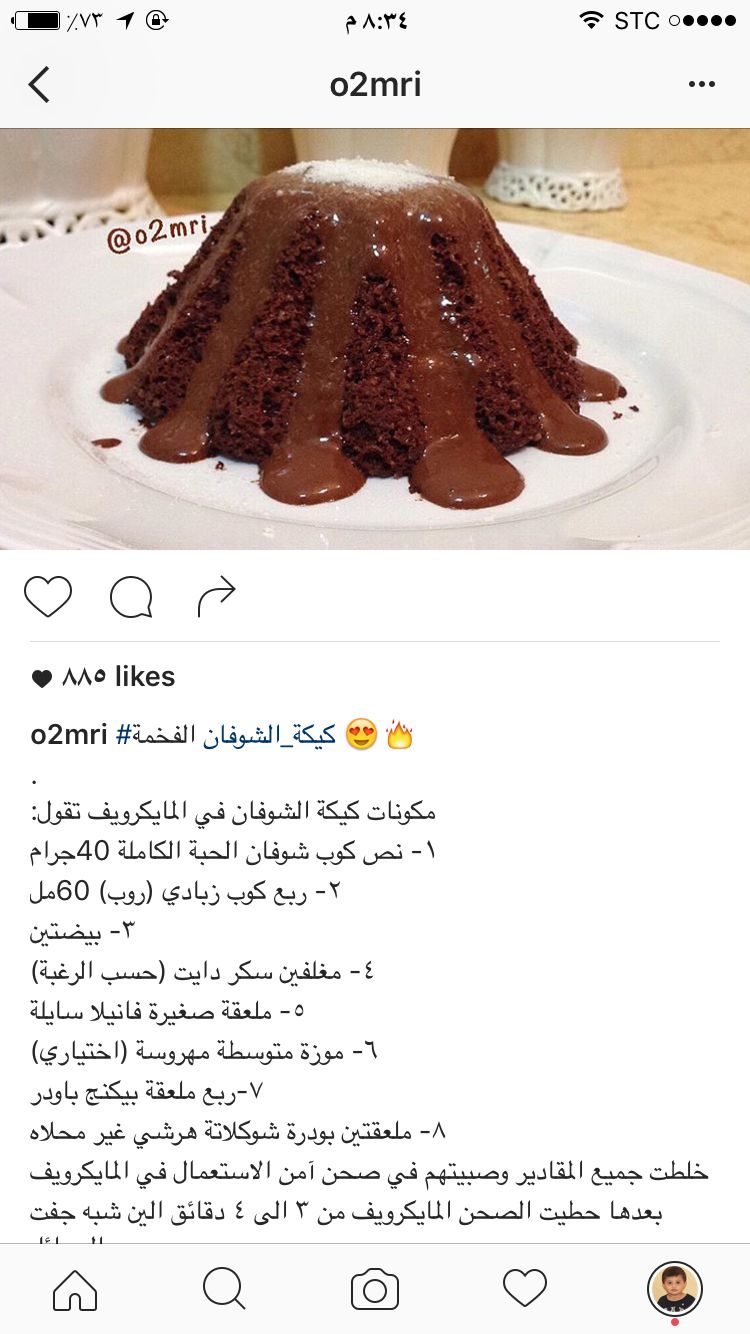 Pin By Weaam وئام On دايت Healty Food Food Microwave Cake