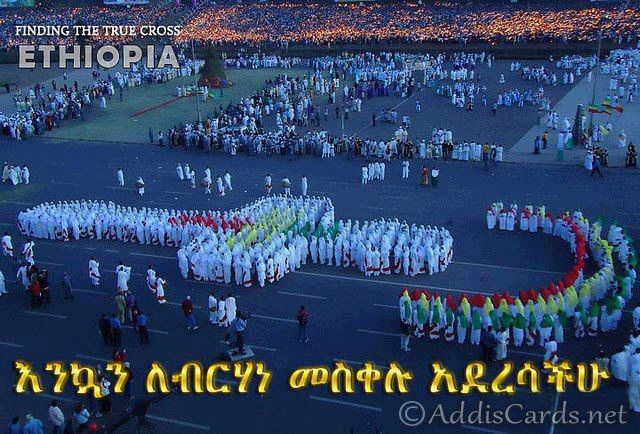 meskel geez መሰቀል is an annual religious holiday in the ethiopian orthodox church