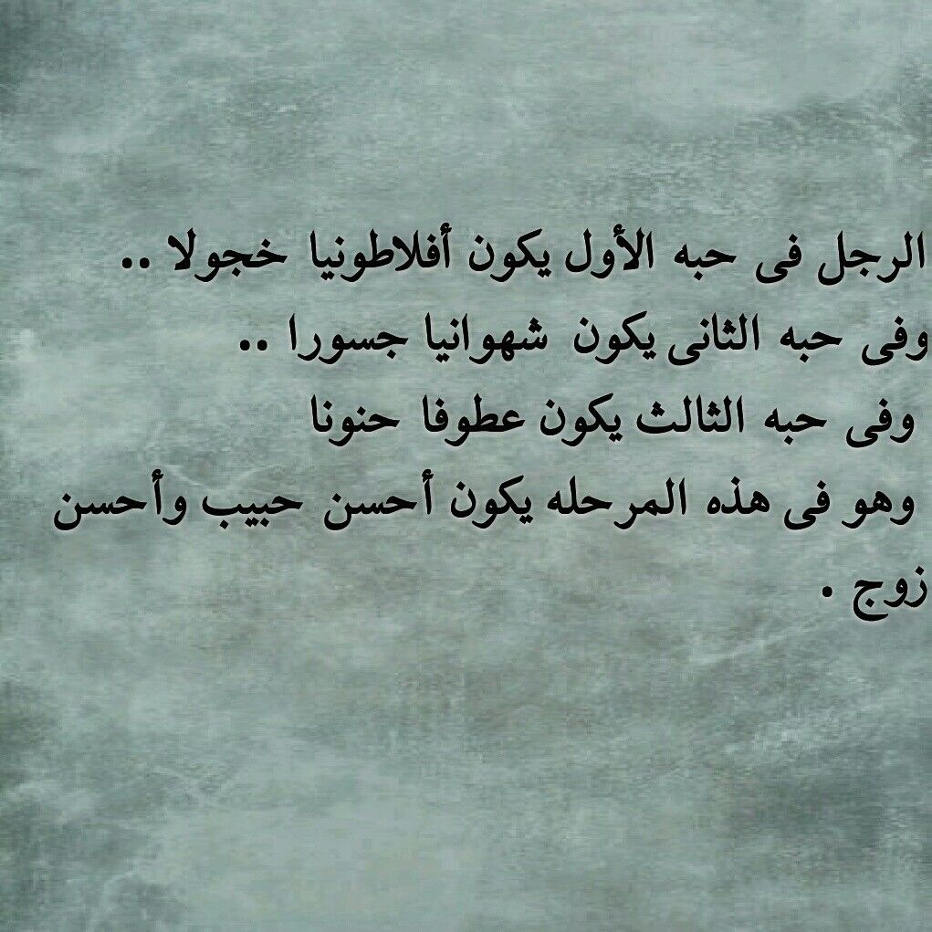 مراحل الحب عند الرجل Islam Marriage Arabic Calligraphy Calligraphy