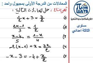 المعادلات للثالثة اعدادي جزء 2 Math Equations Math Equations