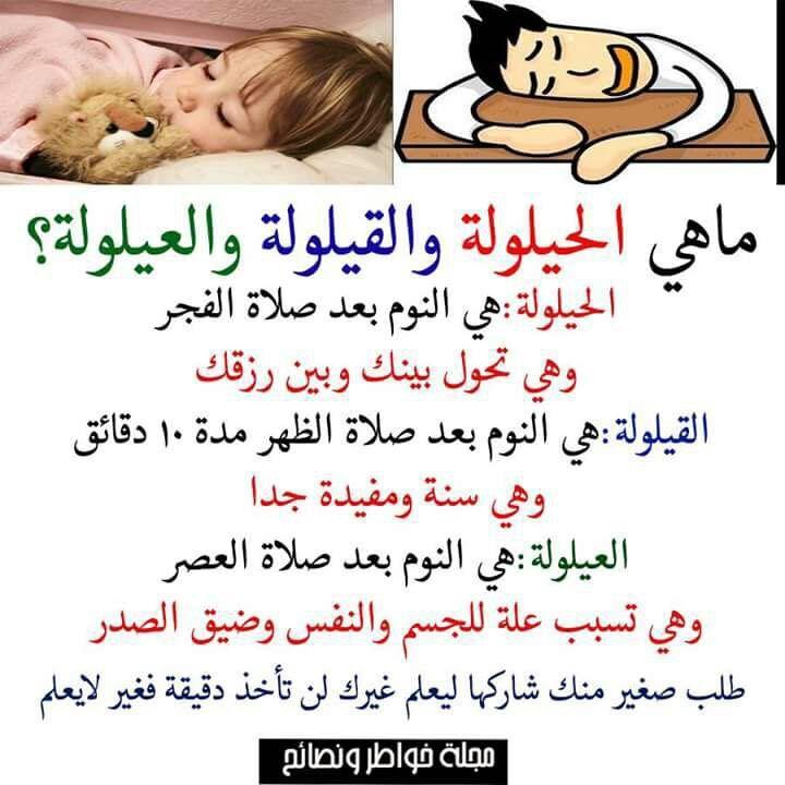 Pin De Nassira Aouraghe En سماح Arabes Religion Terapia