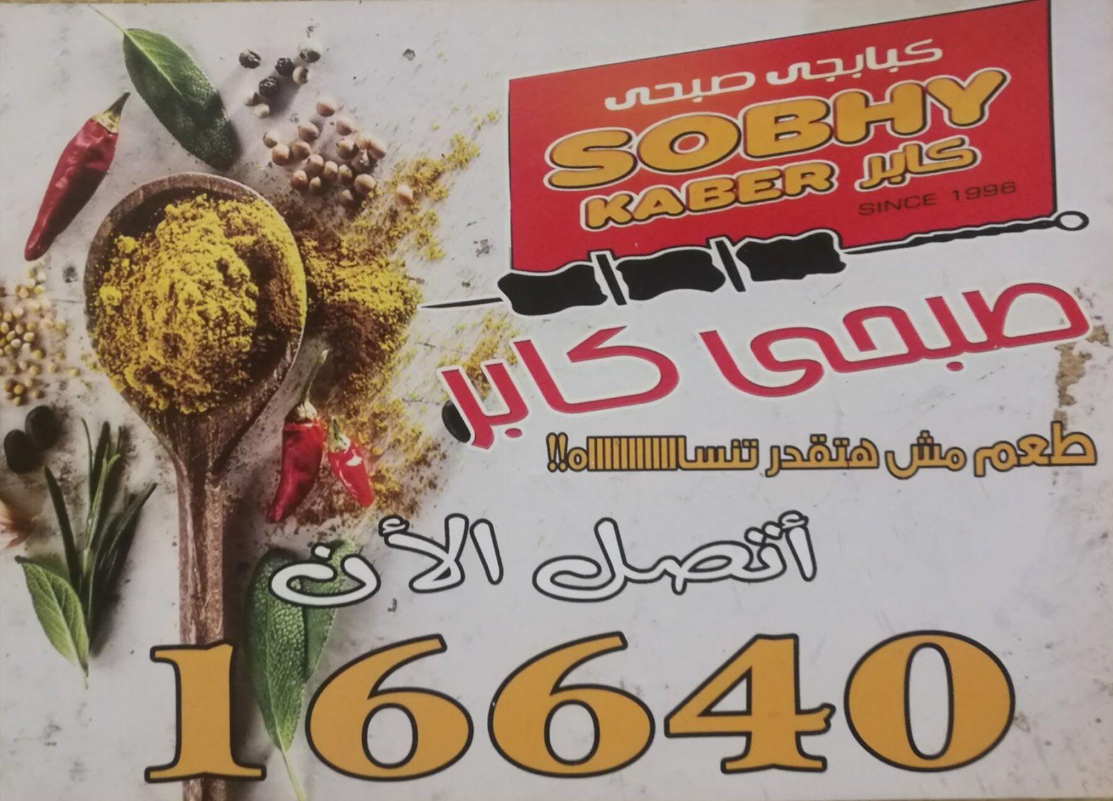منيو مطعم صبحى كابر الجديدة ديسمبر 2018 روض الفرج شبرا مصر Book Cover