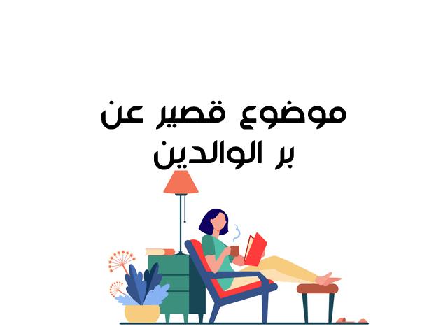 موضوع قصير عن بر الوالدين جاهز للطبع In 2021