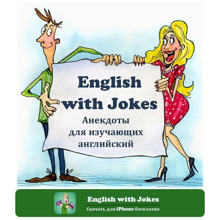 Как по английски смешные картинки