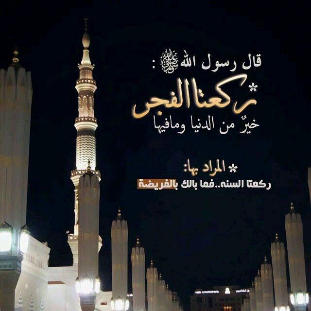 صلاة الفجر Iphone Wallpaper Quotes Love Beautiful Quran Quotes Islamic Quotes Quran