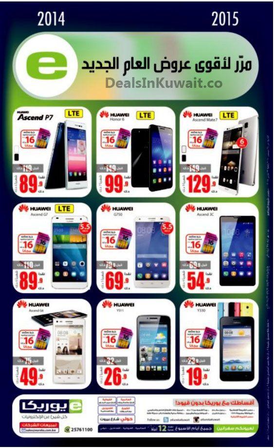 Eureka Kuwait: Offers on Huawei Smartphones – 8 January 2015
